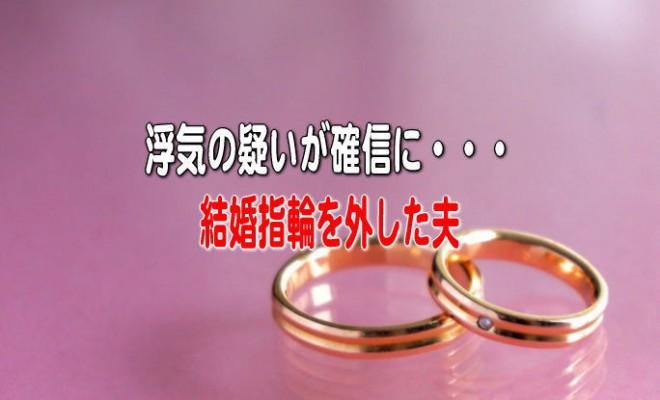 浮気している夫が結婚指輪を外した!だから私は不倫を確信したのです